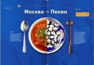 Aeroflot_menu_Moscow_Beijing
