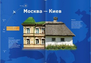 Aeroflot_menu_Moscow_Kiev