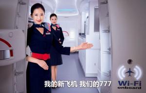 China Eastern_wireless internet_flight