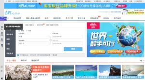 Air France KLM_alibaba_alitrip_web_ticket_agreement